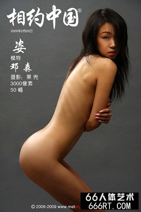 《姿》邓森09年2月26日室拍_熟女自慰30p