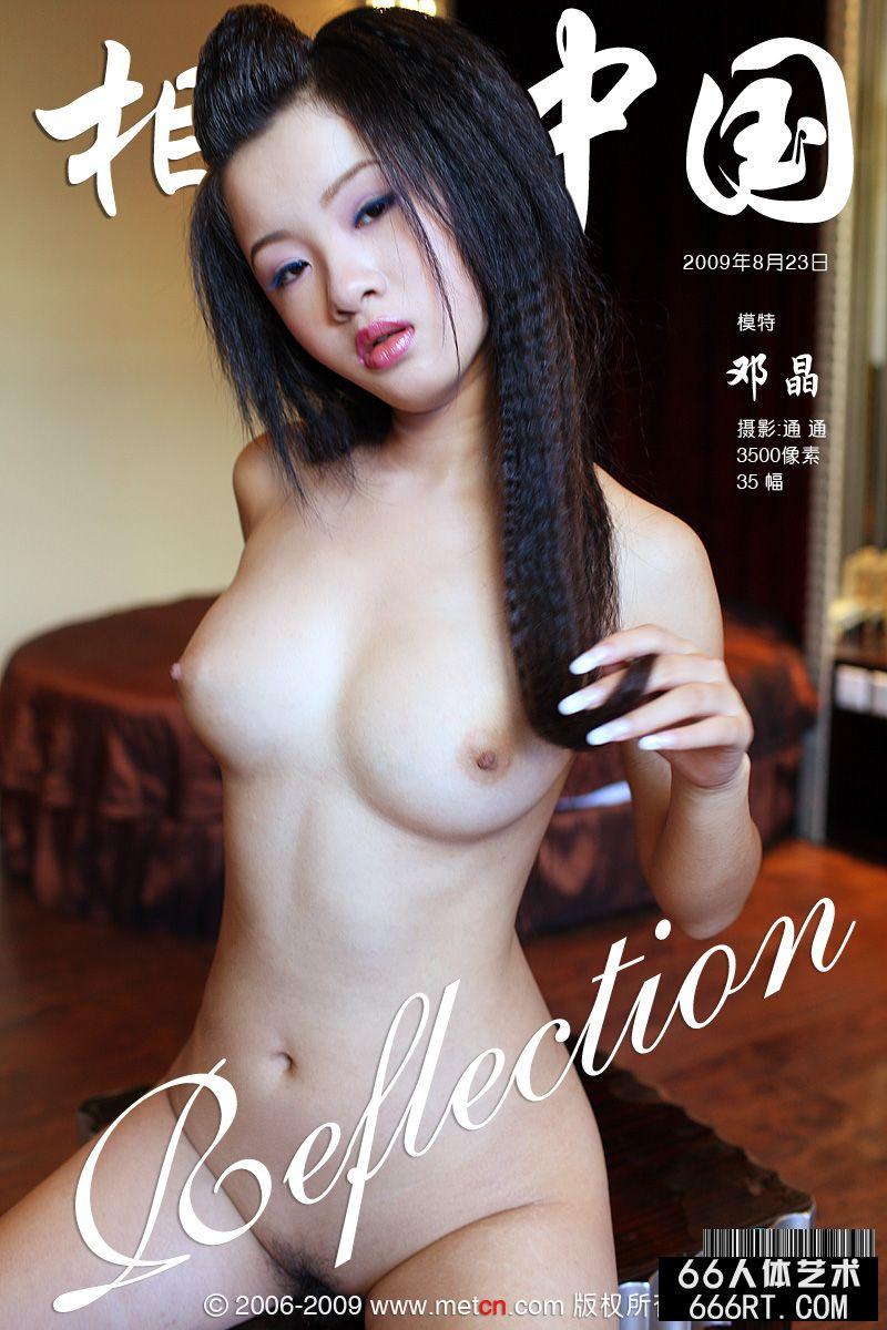 最新西西自慰人体艺术,《Reflection》新模邓晶09年8月23日棚拍
