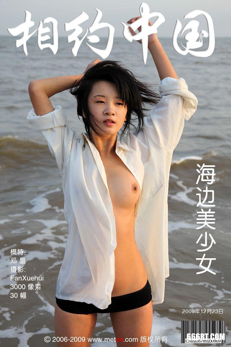 汤芳最新人体艺术_《海边美妹子》名模邓晶09年12月23日外拍