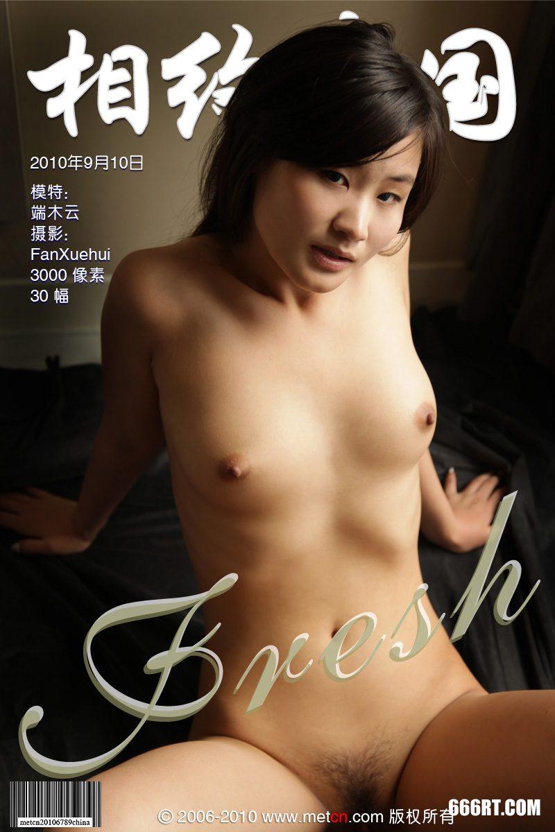 《Fresh》端木云10年9月10日棚拍_天堂va欧美��a亚洲va免费