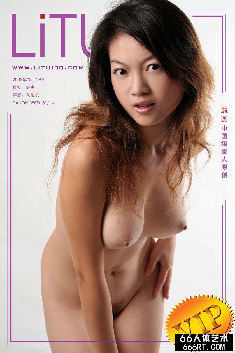 丰润的毓惠06年8月26日室拍